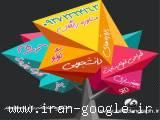 طراحی سایت در استان سیستان و بلوچستان